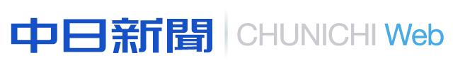 中日新聞WEB