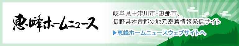 恵峰ホームニュースバナー