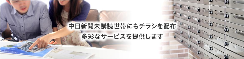 中日新聞未購読世帯にもチラシを配布 多彩なサービスを提供します