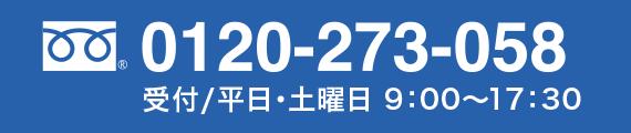 0120-273-058