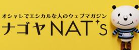 ナゴヤNAT'S