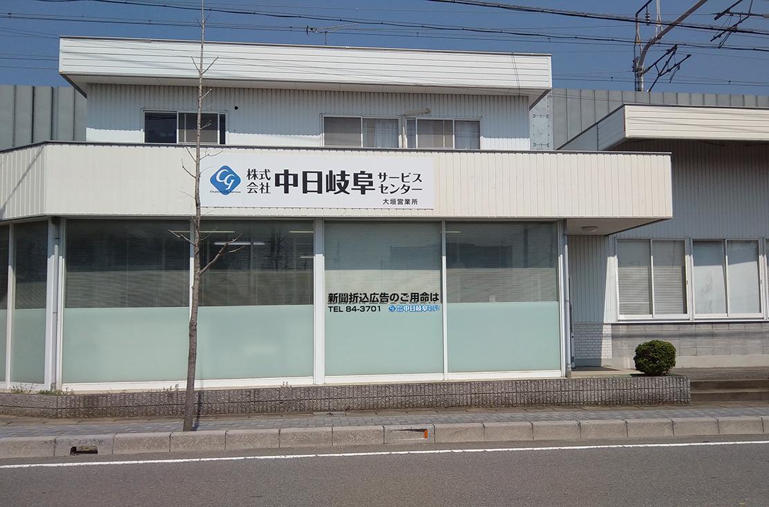 大垣営業所
