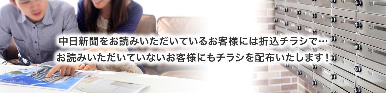 中日新聞をお読みいただいているお客様には折込チラシで…お読みいただいていないお客様にもチラシを配布いたします!