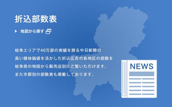 【新聞折込】折込部数表(地図から探す)