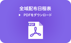 【全域配布サービス】全域配布日程表(PDF)