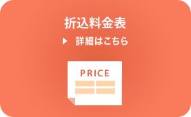 【新聞折込】折込料金表