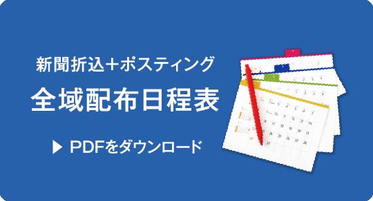 【新聞折込+ポスティング】全域配布日程表(PDF)