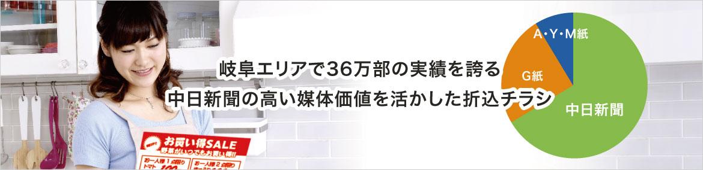 岐阜エリアで40万部の実績を誇る 中日新聞の高い媒体価値を活かした折込チラシ
